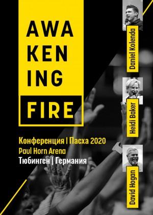 Конференция Awakening Fire 2020